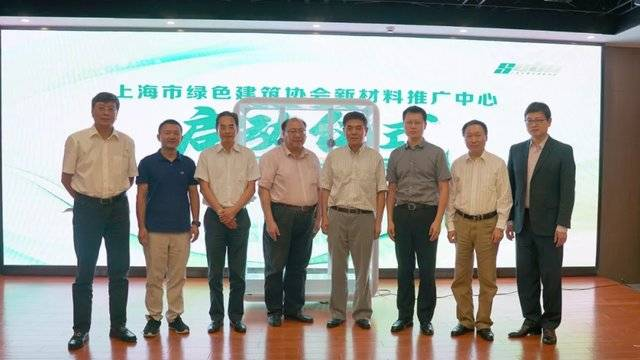 """上海市绿色建筑协会成立""""新材料推广中心"""""""