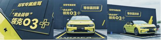 """上海站场地试驾领克03,等待""""真香车""""03+"""