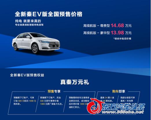 来势汹汹!紧凑级家轿市场收割机—全新秦开启全球预售
