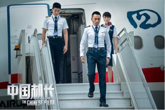 致敬中国民航英雄  长城汽车助力《中国机长》全国上映